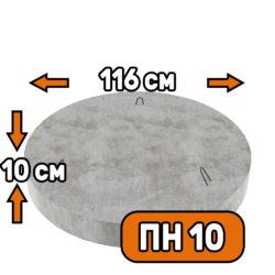 Днище колодца ПН-10 - фото